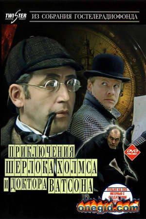 Шерлок холмс и доктор ватсон сериал