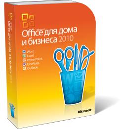 майкрософт офис 2010 отзывы