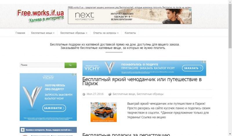 сайт халявы для украины