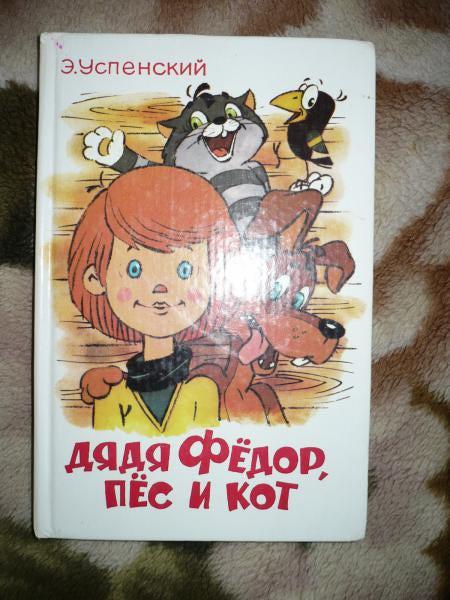 Э.успенский дядя федор кот и пес читать глава деревня