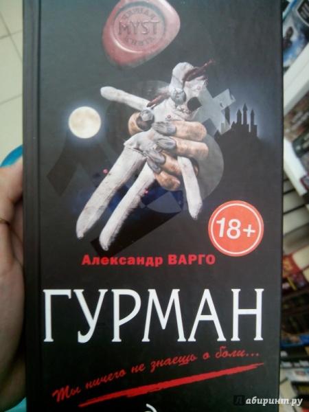 Книги Ужасы Варго
