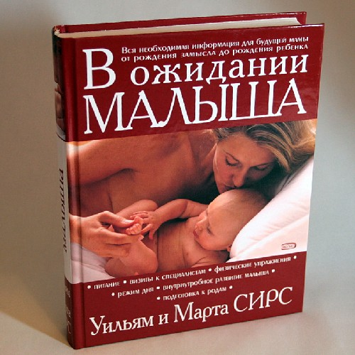 e6cf1d332d246b6 В ожидании малыша, Уильям и Марта СИРС   Отзывы покупателей