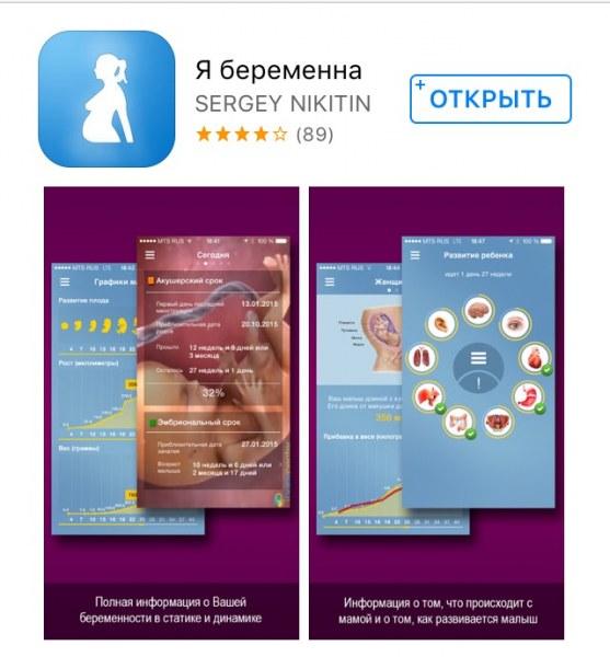 Лучшее приложение для беременных айфон 62