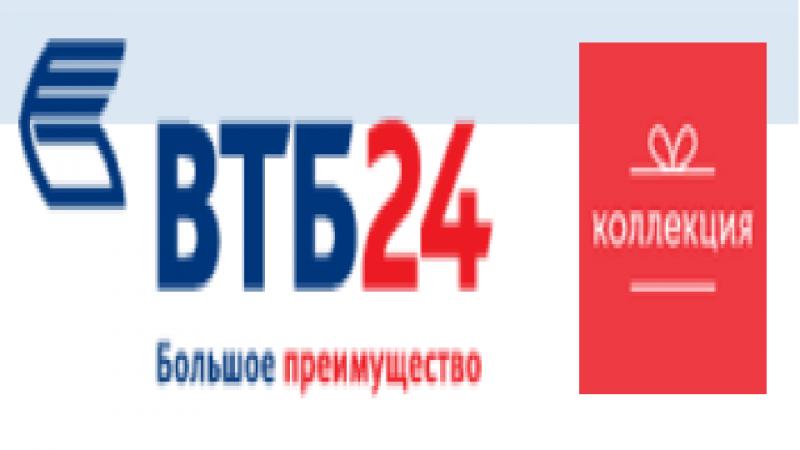 Банк втб бонусная программа активировать fix price бонусную