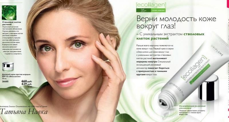 Крем для кожи вокруг глаз против морщин эколлаген отзывы