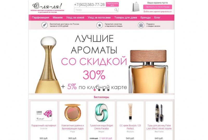 Сайт О-ля-ля! - Интернет-магазин косметики и парфюмерии фото fc4b2de6a6dfd
