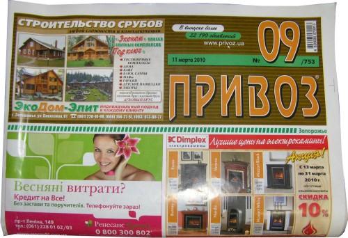 омск газета бесплатных объявлений знакомства