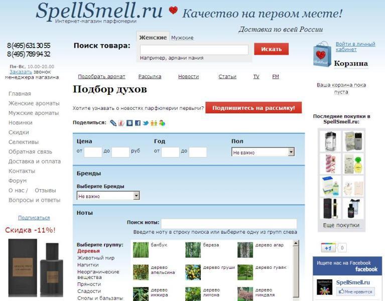 Spellsmell Ru Магазин Парфюмерии Сайт Москва