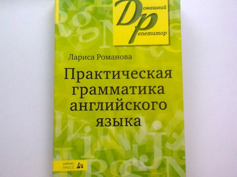 Гдз романова л и практическая грамматика английского языка