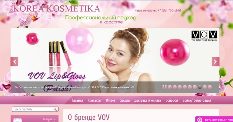 Vov корейская косметика купить где купить косметику чистая линия в москве