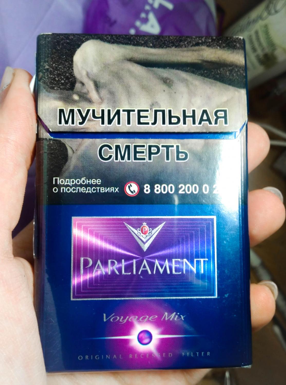 Парламент микс сигареты купить где купить в оренбурге сигареты оптом