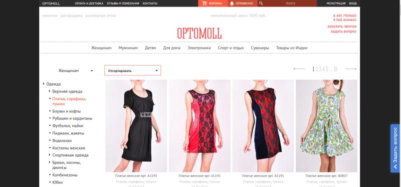 a8bc6d995cb3 Сайт Интернет-магазин одежды optomoll.ru   Отзывы покупателей