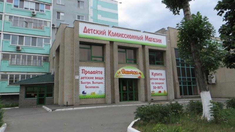 Комиссионный магазин в оренбурге