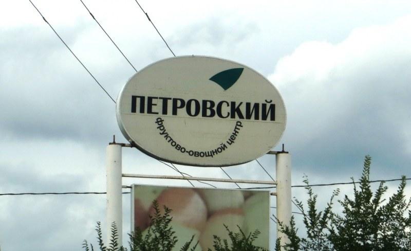 Рынок петровский оренбург ооо