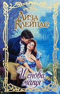 Читать женские исторические любовные романы все авторы