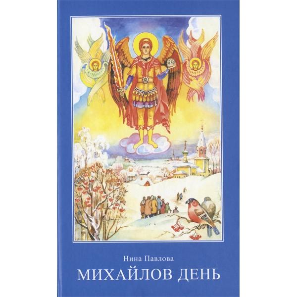 Скачать книгу михайлов день нина павлова