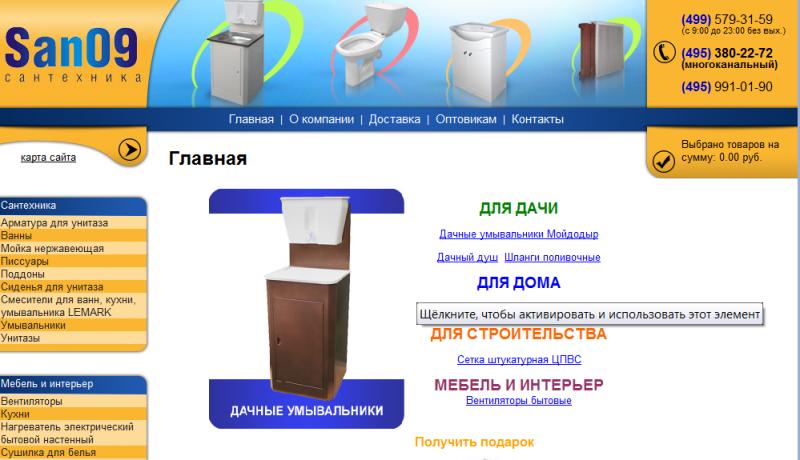 San09 Ru Интернет Магазин Кухни