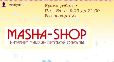 Сайт Интернет магазин детской одежды Masha-Shop   Отзывы покупателей 2ffe61de1a9