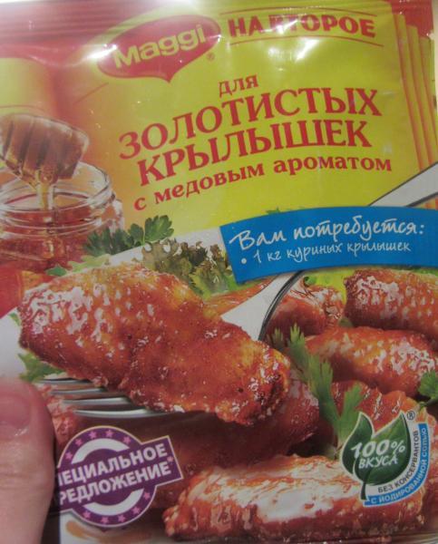 Приправа для крылышек в духовке