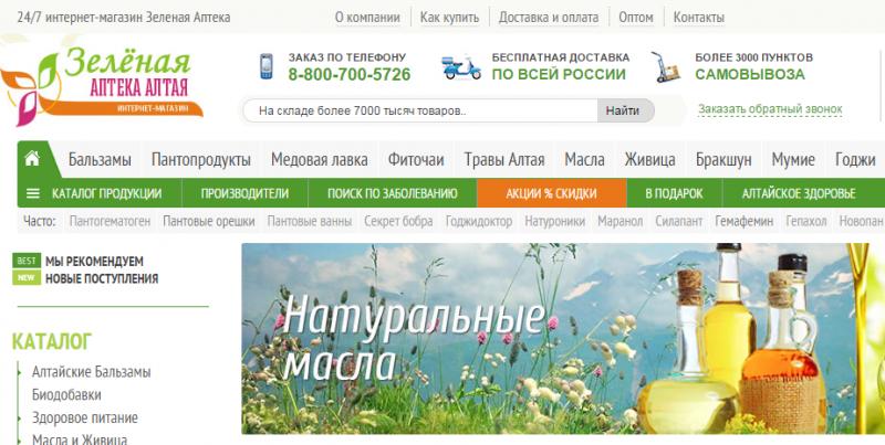годжи аптека онлайн