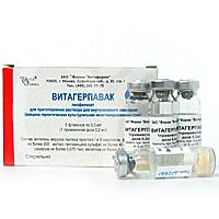 вакцина от герпеса витагерпавак инструкция