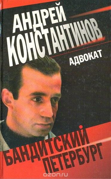 Бандитский петербург константинов адвокат читать