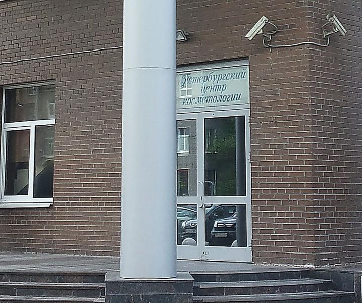 Центр трихологии в сокольниках