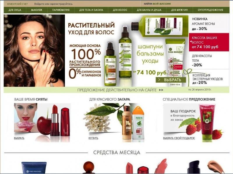 Сайт косметики ефроше