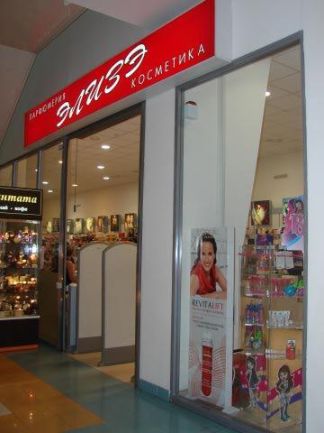 Магазин косметики элизе интернет магазин