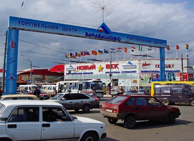 6c94f2cca Рынок Барабашово в Харькове | Отзывы покупателей