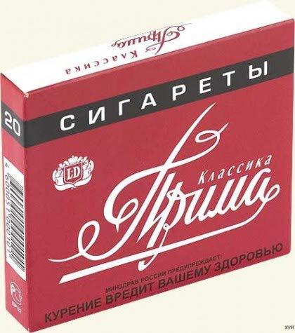 Сигареты прима без фильтра купить в москве в розницу недорого сигареты оптом белорусские в липецке