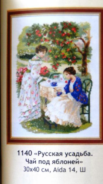 Вышивка крестом схема чай риолис