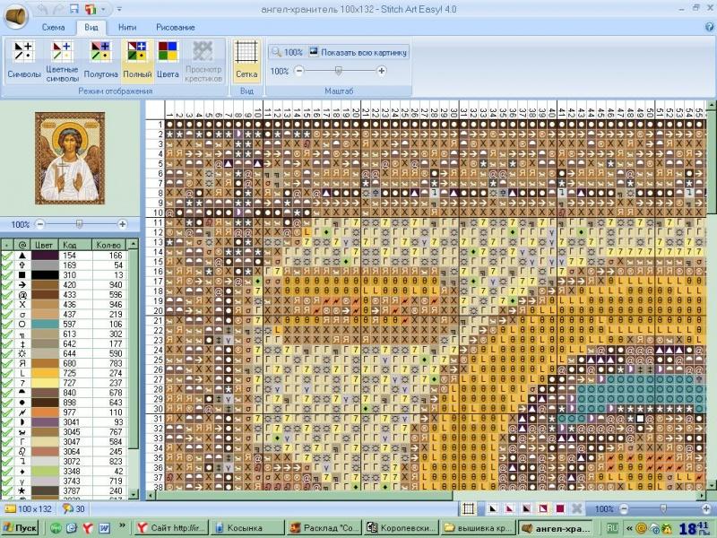 Компьютерная программа Stitch