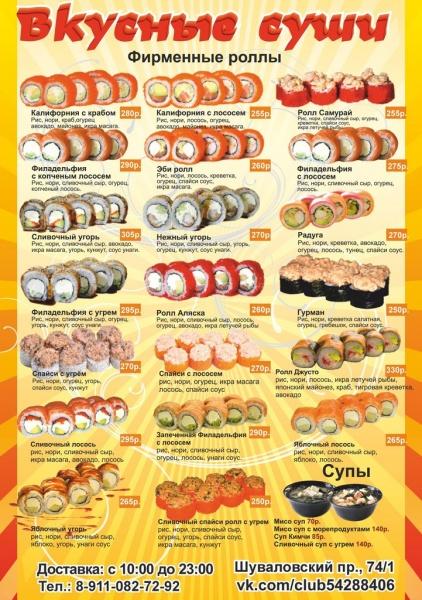названия роллов и суши с фото