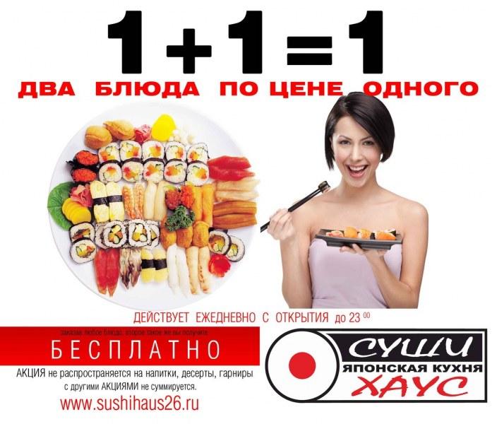 СушиРай - отзывы, цены доставки суши, пиццы и еды