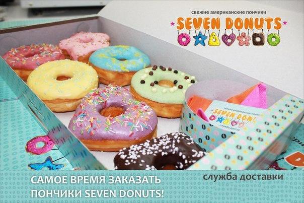 Seven donuts только серьезные знакомства для брака волгоград без регистрации