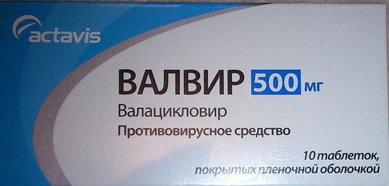 лекарство валвир инструкция - фото 4
