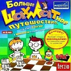 скачать шахматную программу фриц - фото 11