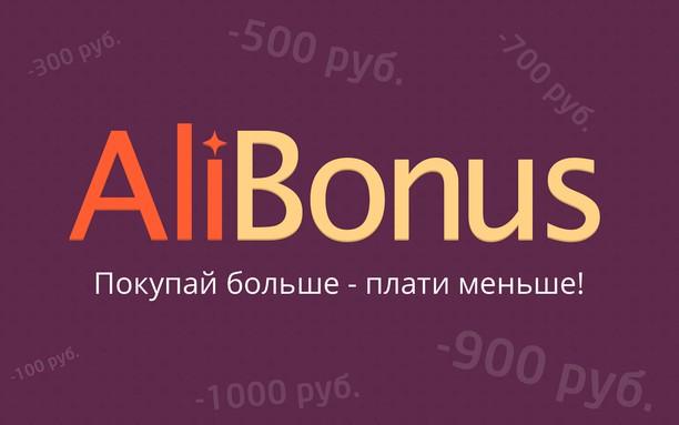 Картинки по запросу алибонус