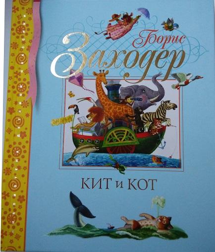 Заходер б. кит и кот читать