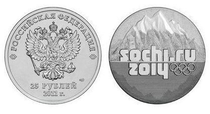 Сколько стоит юбилейная монета сочи 25 рублей купить мелкие монеты