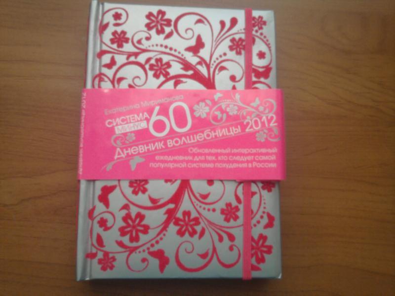Книга система минус 60 революция екатерина мириманова купить.