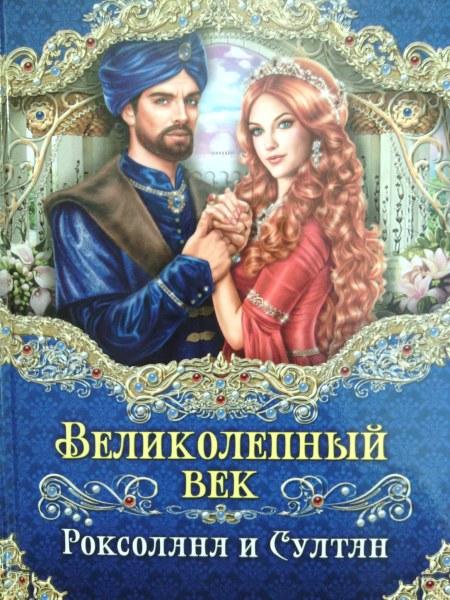 Великолепный век. Роксолана и Султан-Наталья Павлищева