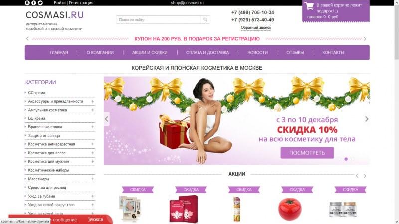 Интернет сайт косметики отзывы