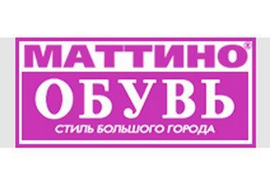 Маттино Обувь Москва
