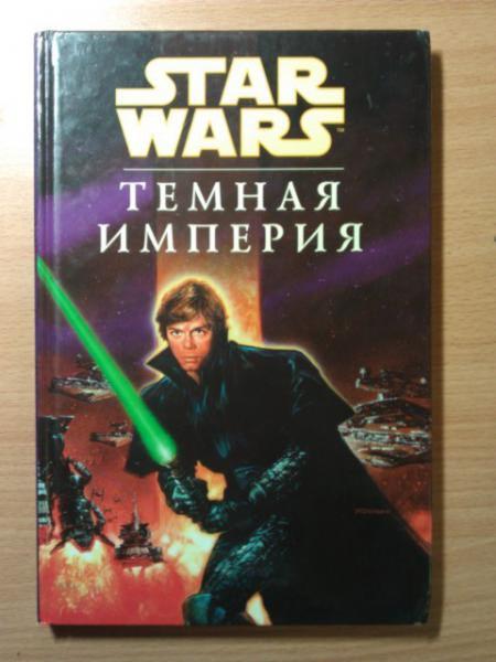 Скачать книги серии Звёздные войны