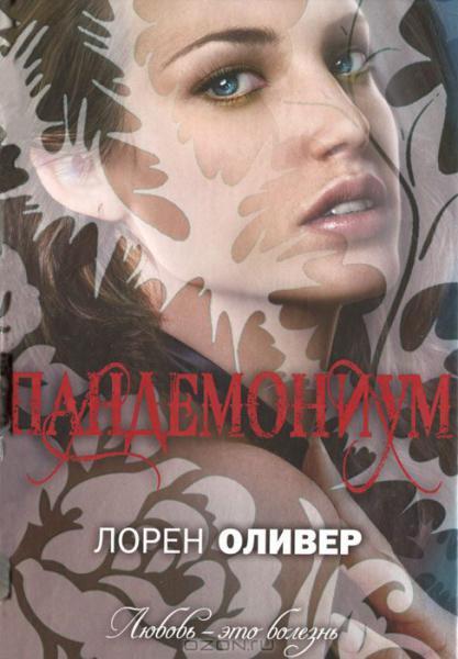 http://irecommend.ru/sites/default/files/product-images/31600/6636b-pandemonium.jpg