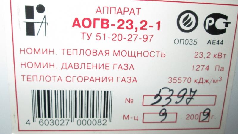 Газовый котел одноконтурный напольный Siberia 23
