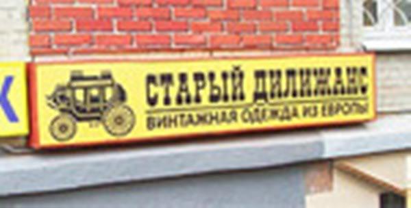 Магазин одежды из европы Москва