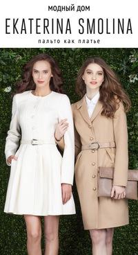 1e138d87f59 Пальто как платье. Модный дом Ekaterina Smolina.